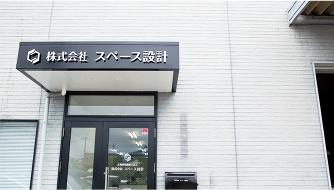 株式会社 / 土地家屋調査士法人 スペース設計名古屋本社