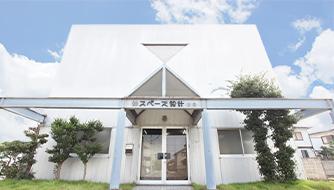 株式会社 スペース設計香川本社